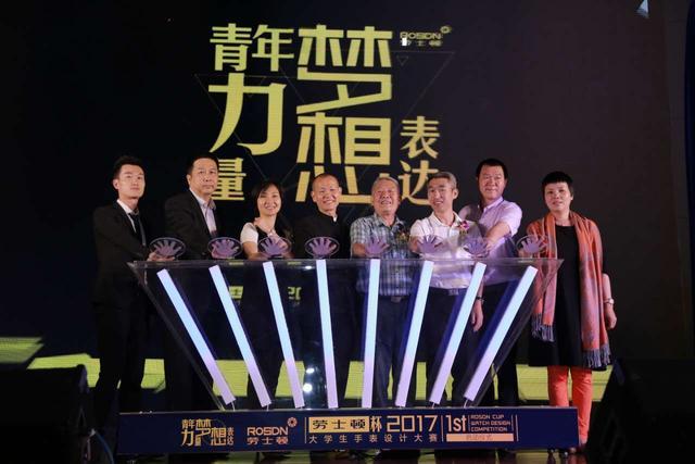 """""""劳士顿""""杯2017大学生手表设计大赛在深圳大学启动"""
