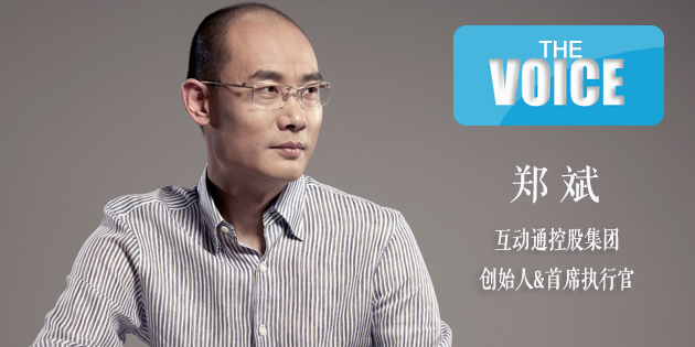对话 | 互动通CEO郑斌:融合正在发生,边界正被打破