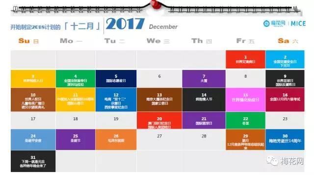 12月营销节点提醒【干货收藏】